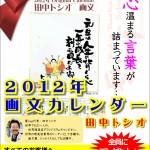 2012カレンダー