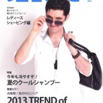 理容文化8月号表紙