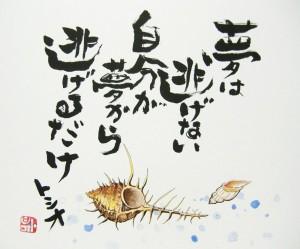 田中トシオ