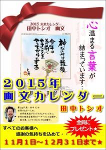 2015田中トシオ絵ことばカレンダー